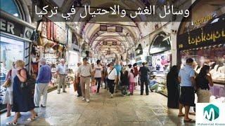 وسائل الغش والاحتيال على السياح في تركيا