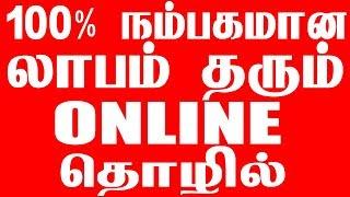 100% நம்பகமான நல்ல லாபம் தரும் ONLINE தொழில் | Best Business Ideas In Tamil | Teespring