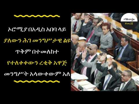 ETHIOPIA -The gov't said I do not know about constitutional benefit of Oromya in Addis Ababa