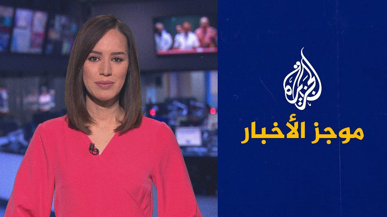 موجز الأخبار - الثالثة صباحا 20/10/2021  - نشر قبل 9 ساعة
