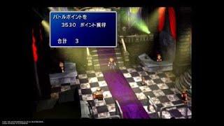 FINAL FANTASY VII #21-B闘技場