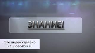 Видеореклама для сайта, создание видеорекламы(Заказать видеоролик можно здесь : http://www.video4bis.ru/ Не для кого не секрет, что видео реклама на сегодняшний день,..., 2014-04-21T12:23:21.000Z)