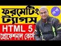 Emphasized, Strong, Heading, Del, Big, Small :HTML 5  Bangla   (Formatting Tags) - Part-03