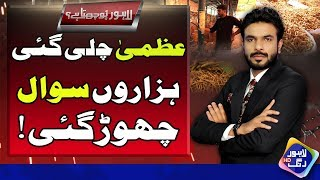 Justice For Uzma - Lahore Puchta Hai | Full Episode | 03 Feb 2019 | Lahore Rang
