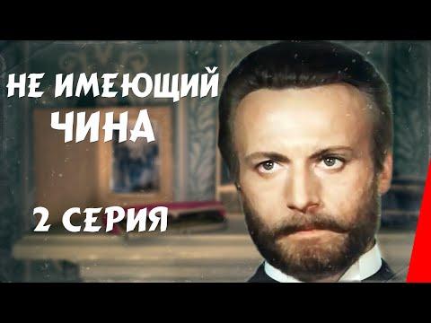 Не имеющий чина (2 серия) (1985) фильм