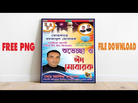 রমজানের পোস্টার ডিজাইন 2021 ||email send png file|| Ramadan poster Design 2021