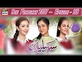 Saheliyan Episode 118 in HD
