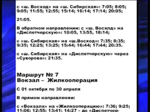 Новое расписание движения автобусов ПАТП | Анжеро-Судженск