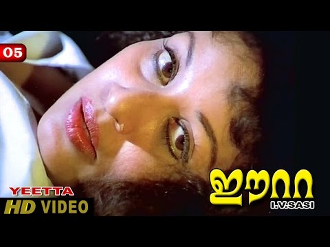 Eetta Movie Clip 5 | Sheela with Kamal Hassan thumbnail
