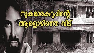 KURUP MOVIE    സുകുമാര കുറിപ്പിന്റെ ആളൊഴിഞ്ഞ വീട്   Sukumara Kurup house