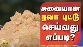 Rava Puttu Recipe in Tamil | Adupangarai | Jaya TV - 18-03-2020 Cooking Show Tamil