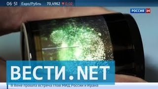 Вести.net: гибкий жидкокристаллический дисплей, лингвистика от ABBYY