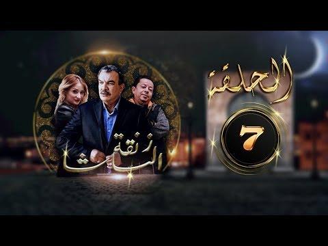 Znkt al bacha (tunisie Episode 7