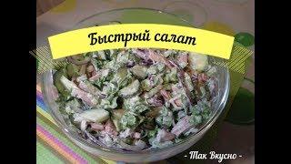 Быстрый салат к празднику/когда гости на пороге/без майонеза