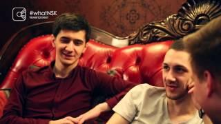 "Видеопроект #whatNSK. Дуэт ""Да"" - финалисты Comedy Баттл на ТНТ в Новосибирске"