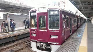 阪急電車 神戸線 1000系 1012F 発車 十三駅