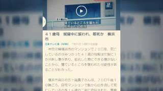 41歳母 就寝中に襲われ、即死か 41歳母 検索動画 16