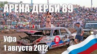 Арена Дерби 89 (Уфа). 1 августа 2012(Впервые в России автобои на выживание