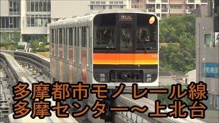 Download Video 【全区間前面展望】多摩都市モノレール線 多摩センター~上北台 Tama Toshi Monorail Line Tama Center~Kamikitadai MP3 3GP MP4