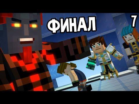 Minecraft: Story Mode Episode 5 Прохождение На Русском #15 — ЭПИЗОД 5