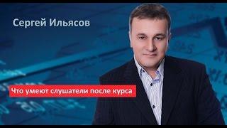 Сергей Ильясов. Что умеют слушатели после курса