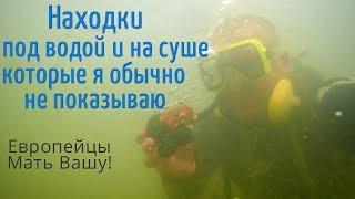 """Под """"""""тарзанкой"""""""" груды """"""""ЗОЛОТА"""""""".Подводный поиск с металлоискателем."""