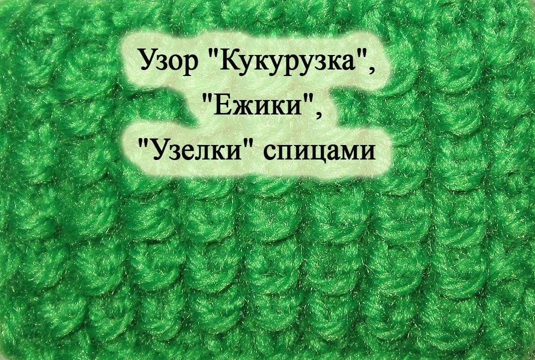 "Узор ""Кукурузка"", ""Ежики"""