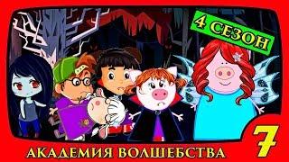 АКАДЕМИЯ ВОЛШЕБСТВА 4 сезон 7 серия ЗАКЛЮЧИТЕЛЬНАЯ