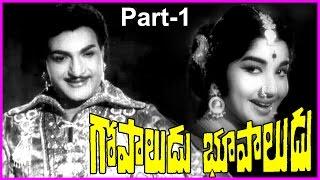 Gopaludu Bhoopaludu || Telugu Movie Part-1 || NTR,Jaya Lalitha,Rajasri