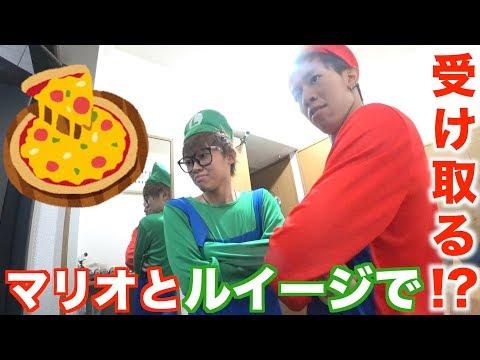 マリオ&ルイージがピザを受け取った結果wwwwww