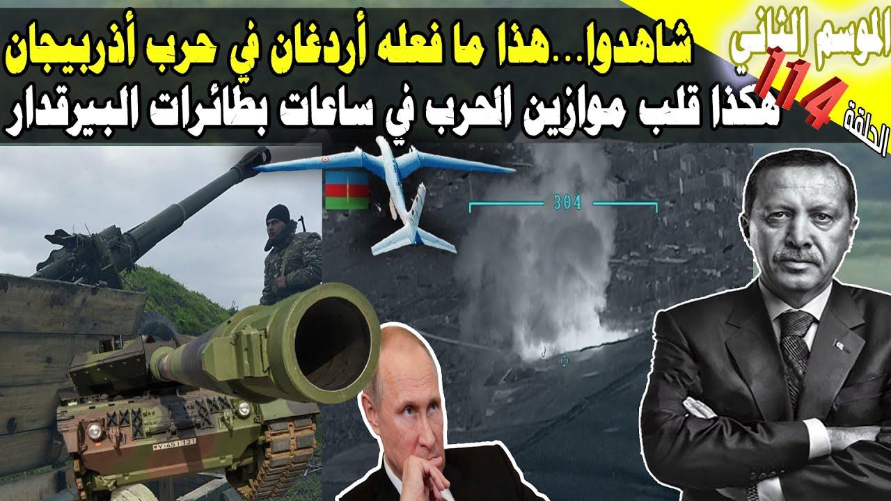 (114) بيرقدار التركية تكبد أرمينيا خسائر فادحة وتدعم اذريبجان ج1