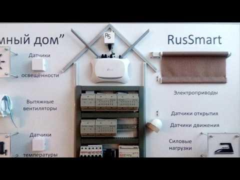 Умный дом RusSmart  Удаленное управление через мобильное приложение