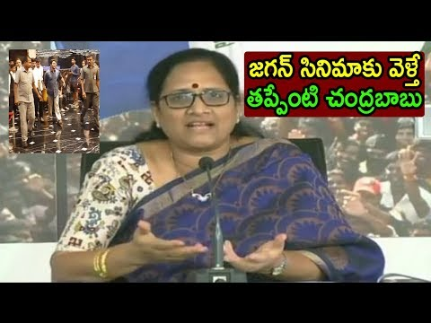 సినిమాకు వెళ్తే తప్పేంటి Vasi Reddy Padma About YS Jagan Movie Watching   Cinema Politics