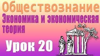 Экономика и экономическая теория. Россия на пути к рыночной экономике. Урок 20