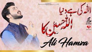 Allah Ki Hai Duniya Allah Hussain Ka   Ali Hamza   Manqabat   2021   1442