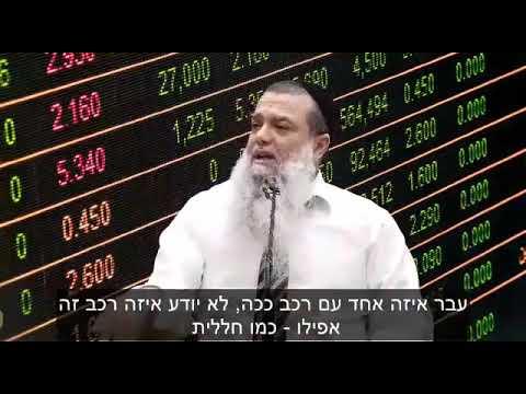 """מי שנותן מעשר מתעשר? זה נשמע לא הגיוני...הרב יגאל כהן שליט""""א מסביר"""