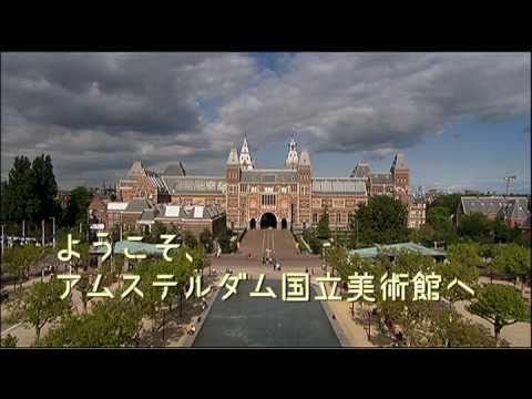 映画『ようこそ、アムステルダム国立美術館へ』予告編