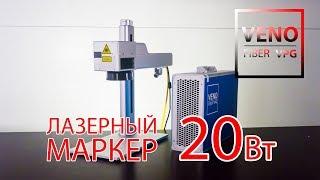 Лазерний маркер VENO FIBER VPG! 20 Вт