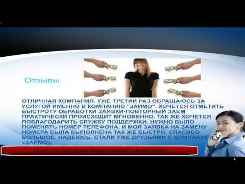 в каком банке лучше взять кредит в МОСКВЕиз YouTube · С высокой четкостью · Длительность: 55 с  · Просмотров: 86 · отправлено: 19.02.2015 · кем отправлено: быстрый кредит в МОСКВЕ.mp4