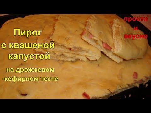 пирог с квашеной капустой из дрожжевого теста