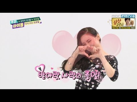 (Weekly Idol EP.224) Brown Eyed Girls change the Cute