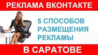 Реклама в Саратове, работа и объявления вконтакте