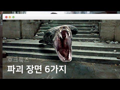 [추석] 호크룩스 파괴 장면 6가지모음