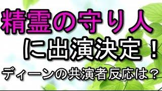 「精霊の守り人シーズン2」にディーンフジオカ出演決定!共演者の反応...