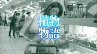 Rena Tanaka 田中麗奈 CM 植物物語.