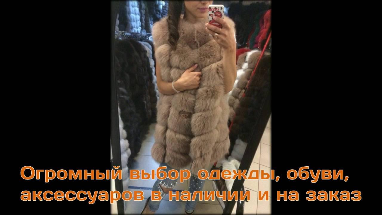 Меховой жилет. Купить меховой жилет из песца. Москва, Спб .