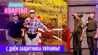 День Защитника Украины 2021. Хорошее настроение и смешные приколы от Вечернего Квартала