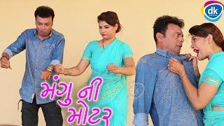 Jitu Pandya New Comedy s મંગુ ની મોટર |Greva Kansara Ni Jordar Comedy |Jokes 2018