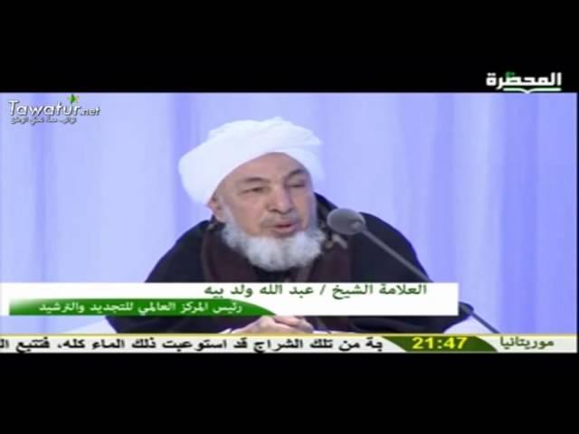 محاضرة للشيخ عبد الله ولد بيّه ـ قناة المحظرة.