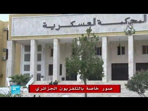 أحكام بالسجن ودفع غرامات مالية على مسؤولين سابقين جزائريين  - نشر قبل 30 دقيقة